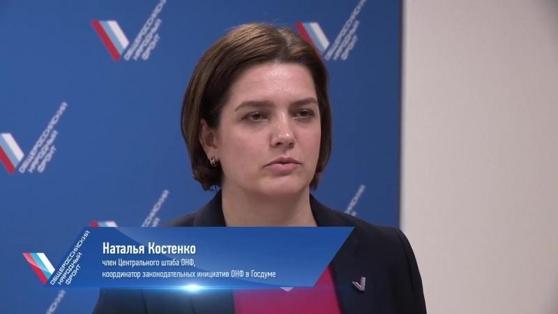 В ОНФ обсудили применение законодательства по противодействию экстремизму