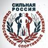 Всероссийское спортивное движение Сильная Россия