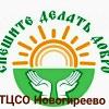 ТЦСО Новогиреево