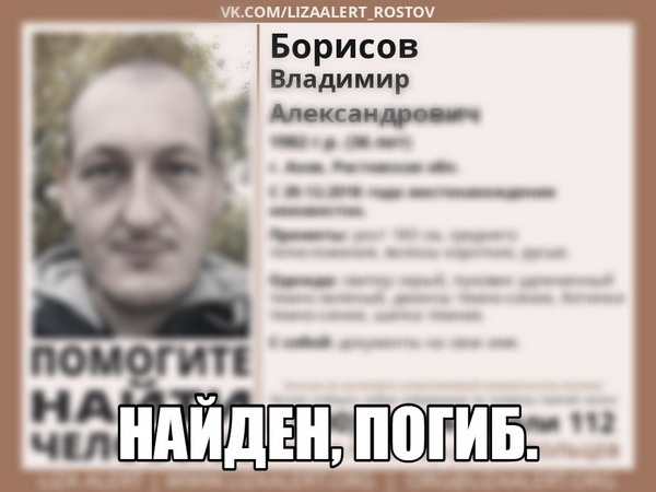 Жителя Азова нашли мертвым  36-летний Владимир Бор...