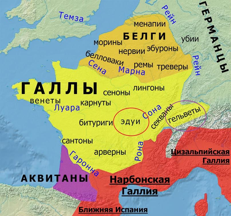 Карта Галлии по племенам. Красным — Республика.Запомните отсюда где поживают гельветы (фиолетовым) и эдуи (красным), пригодится.