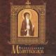 Православный молитвослов - Молитвы утренние