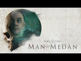 The Dark Pictures: Man of Medan. Заходи вместе посмеёмся!