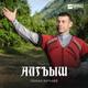 Таулан Батчаев - Алгъыш (Пожелания на свадьбу)