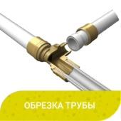 Обрезка газовой трубы