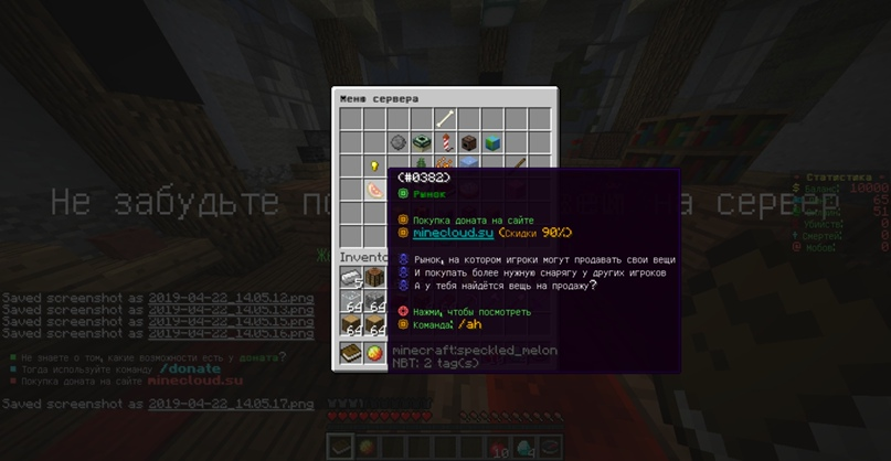 Сборка: «MiniGames+» Survival, SkyWars, BedWars, BuildBattle, изображение №57