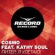Cosmo feat. Kathy Soul - Питер, я улетаю!