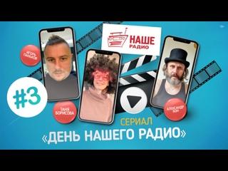 Mobile-сериал «День НАШЕго Радио»: Серия 3