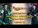 Fsg Reborn Ведомство Большая медведица династии Сун The Big Dipper of Song Dynasty - 22 серия