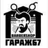 Барбер Смоленск