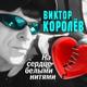 Виктор Королёв - Тонкий лед