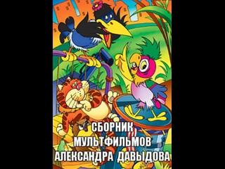Сборник мультфильмов Александра Давыдова - Полная коллекция (1980-2006)