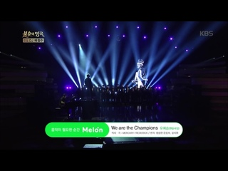 Yoo Hoe Seung () - We Are The Champions