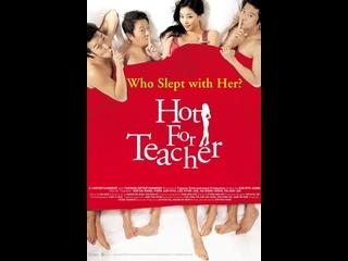 Сексуальная учительница _ Hot for Teacher (2006) Южная Корея