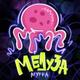 МУККА - Медуза