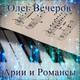 Олег Вечеров - Святый Боже