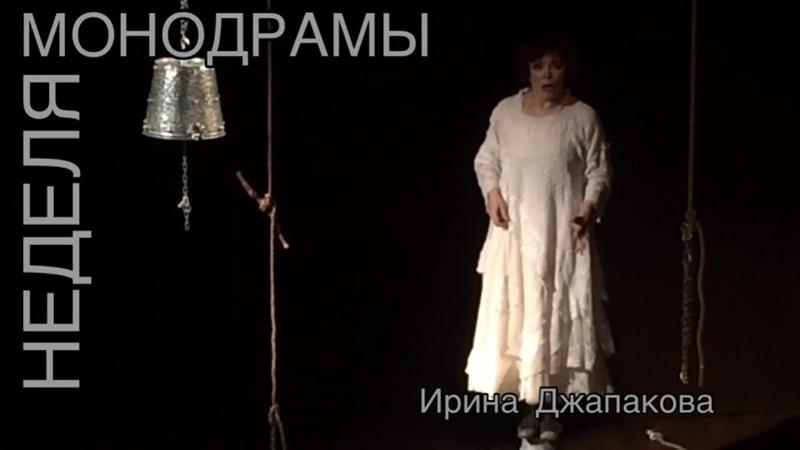 Фестивальная Неделя монодрамы в Камерном театре
