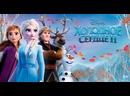 Холодное сердце 2 / Frozen II - 2019, США, Анимационный, Возраст 6 ARTViD Трейлер