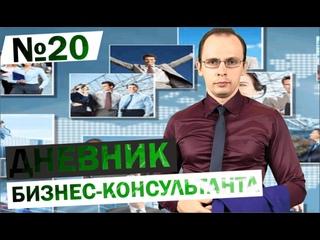 Дневник бизнес-консультанта №20 Мотивация
