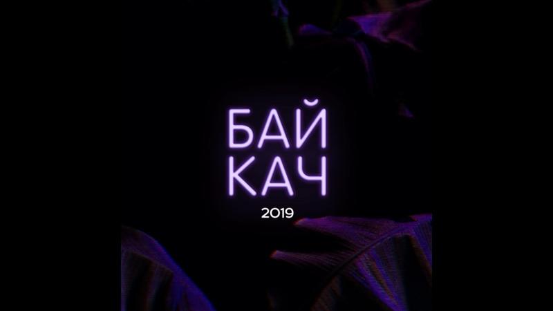 БАЙКАЧ 2019