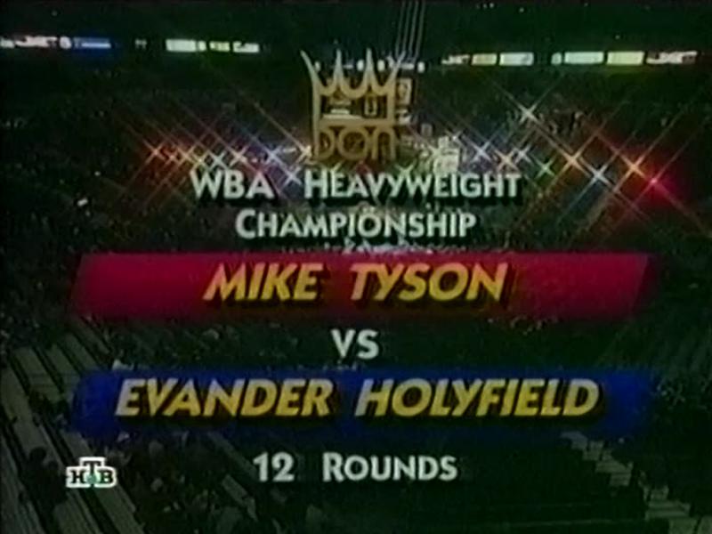 Эвандер Холифилд и Майк Тайсон (Mike Tyson и Evander Holyfield) 1 бой