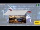 WRC Rally Sweden, Обзор, 13-15.02.2020 545TV, A21 Network