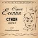 Алексей Емельянов - Глупое сердце, не бейся...