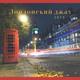 Романтическая Джазовая Музыка feat. London Calm Masters - Лондонский джаз 2020