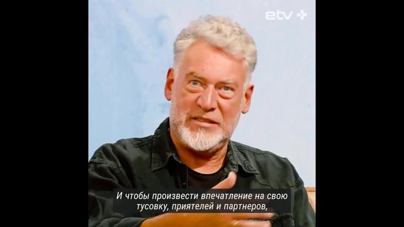 Своя правда Артемий Троицкий о трофейных женах и их обладателях