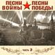 Иосиф Кобзон - День Победы
