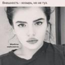 Фотоальбом Мадины Садулаевой
