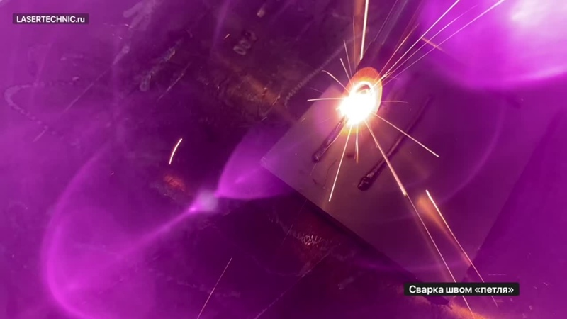 Настройка шва на аппарате лазерной сварки JPT LP1