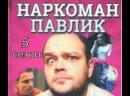 Павлик, 5 сезон, 1-10 серии из 10, комедия, Россия, 2017-2018