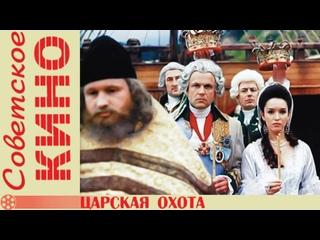 х/ф «Царская охота» (1990 год)