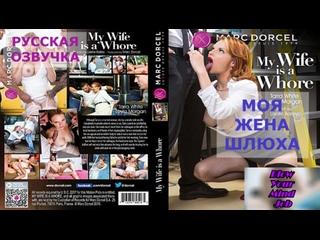 Порно перевод My Wife Is A Whore / Моя Жена Шлюха русская озвучка с диалогами