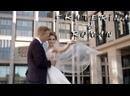СПБ Екатерина Роман свадебный клип свадебное видео видеограф на свадьбу видеооператор