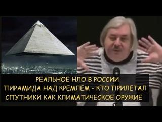 ✅ Н.Левашов_ Пирамида над Кремлем. Видео НЛО в России. Спутники как климатическое оружие