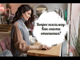 Как спасти отношения? Психолог Динара Арибжанова