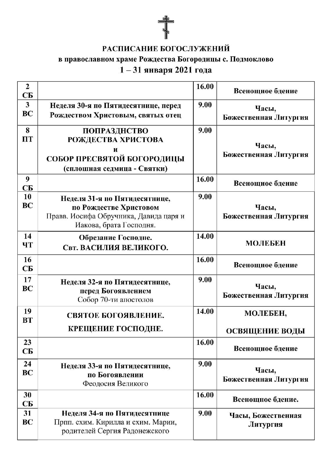 Расписание богослужений Подмоклово
