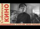 х/ф «Необыкновенное путешествие Мишки Стрекачева» 1959 год