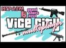 Играем в GTA Vice City Multiplayer Часть 4 Мячик