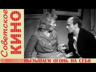 т/ф «Вызываем огонь на себя» (1964 год)