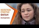 Нелегкое счастье - Фильм Русские мелодрамы. Российские фильмы и сериалы