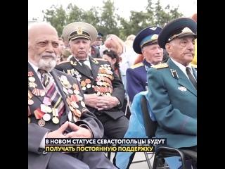 Жители осаждённого Севастополя получат в этом году выплаты, положенные всем ветеранам ВОВ к 75-летию Победы. Детали – в видео.