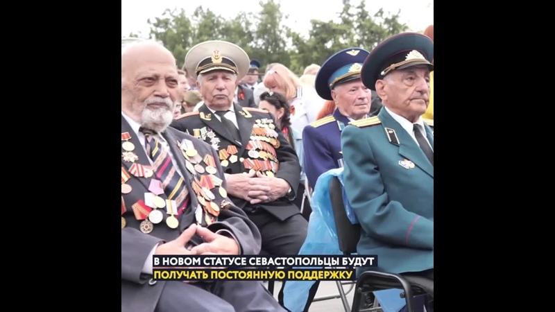 Жители осаждённого Севастополя получат в этом году выплаты положенные всем ветеранам ВОВ к 75 летию Победы Детали в видео