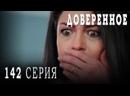 Турецкий сериал Доверенное - 142 серия русская озвучка