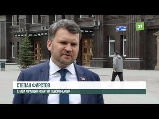 Партия пенсионеров не приняла отчет губернатора Челябинской области