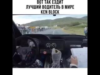 Кен Блок