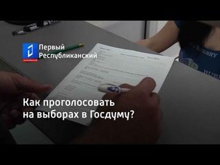 Как проголосовать на выборах в Госдуму