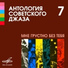 Алексей семёнов исаак дунаевский ленинградский джаз оркестр